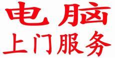 杭州網絡維護電腦維修電腦組裝