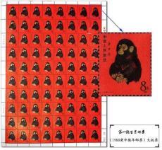 第一枚生肖猴票的价格