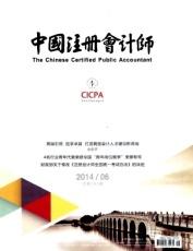 中国注册会计师会计师论文发表