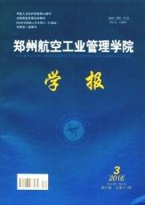 郑州航空工业管理学院学报经济师论文发表