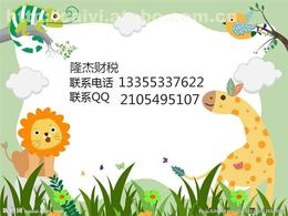 淄博市代理工商注册 记账报税找隆杰财税