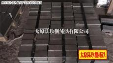 太钢原料纯铁现货销售方钢