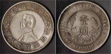 2019年开国纪念币一卖多少钱