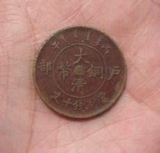 大清铜币中间闽字哪里交易好价格高