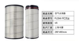上海鸿曼空气滤清器 PU2846平口无丝