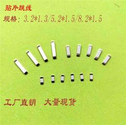 耐高温贴片跳线/铜料贴片跳线/电阻跨线