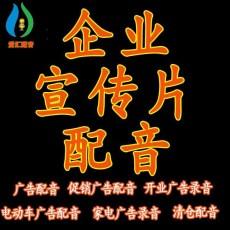郑州宣传片配音