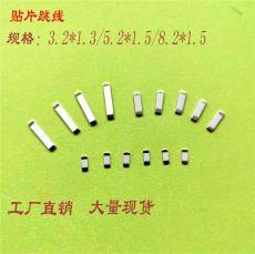 新型贴片跳线/贴片电阻/电阻跨线