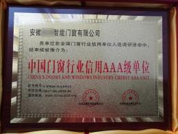 中国电气行业十大满意品牌发证单位是哪里