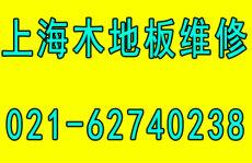 上海市实木地板修理各类地板故障