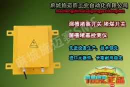 堵煤开关LDB-X AC220V 2A