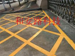 怀化停车场车位热熔划线 道路交通热熔标线