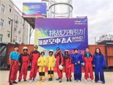 垂直风洞租赁上海鸣响科技有限公司在线咨询陕西省风洞