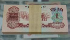 旧版纸币值多少钱
