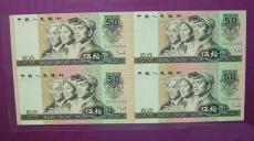 人民币连体钞价格
