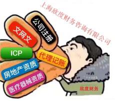 上海嘉定的物流公司低价转让