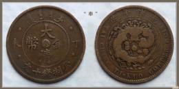 上海哪家可以直接收购奉版大清铜币公司