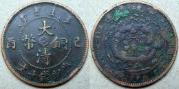 奉版大清铜币收购的价格高吗