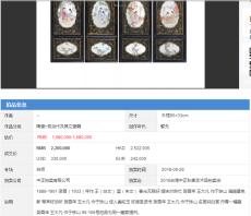 台湾市场拍卖如何瓷板画近期成交记录