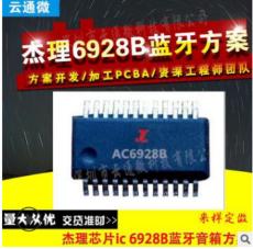 AC6921杰理芯片AC6901杰理蓝牙方案