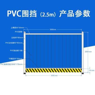 工厂直销2.5PVC围挡  施工围挡 安全护栏