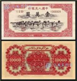 第一套人民币万元骆驼队纸币收藏投资风险