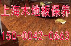 上海闸北实木地板保养细致