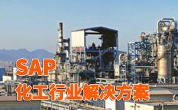 辽宁SAP软件代理商 化工厂ERP软件 沈阳大策