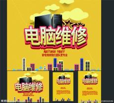 杭州全市電腦上門維修網絡安裝
