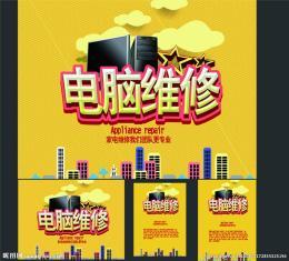 杭州全市电脑上门维修网络安装