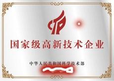 山东济南高新技术对企业知识产权有哪些要求