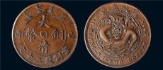 广东省造大清铜币权威吗有买家上门收购吗