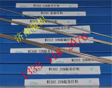 HL308 BAg-8银焊条型号