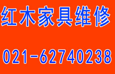 上海杨浦区旧家具翻新改造整体