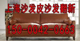 上海浦东与浦西旧家具翻新公司