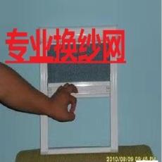 青岛上门订做纱网上门订做隐形纱网电话