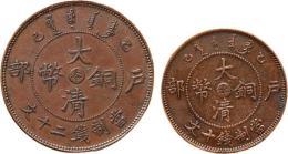 奉版大清铜币在哪可以直接收购