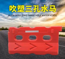 厂家直销 塑料三孔水马 道路围栏 水马护栏