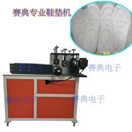 实力厂家供全自动鞋垫机 可生产各种面料