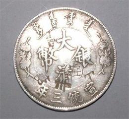 近年的大清银币成交价是多少