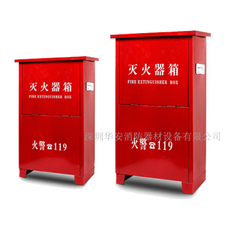 干粉灭火器箱二氧化碳灭火器箱深圳灭火器