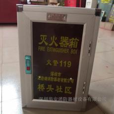 带玻璃的灭火器箱价格深圳华安消防器材