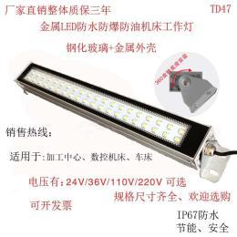 HNTD47LED防水機床工作燈24V 數控機床燈