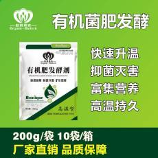 香菇菌棒生物有機肥發酵劑河北哪里有賣