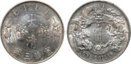 宣统三年大清银币去哪里收购价格高