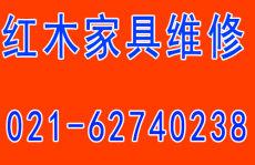 上海長寧舊家具保養改色