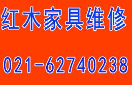 上海长宁旧家具修补翻新拆装