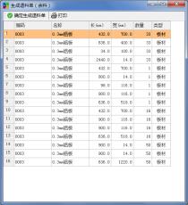 鋁板算料軟件-鋁板生產ERP-鋁板加工系統