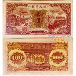 高价诚收回收四版币80年纸币可免费鉴定估价