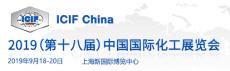 2019上海化工装备展会